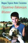 Приятна ваканция, Мигел! (ISBN: 9789543090822)