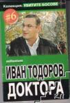 Убитите босове. Книга 6: Иван Тодоров-Доктора (ISBN: 9789543400881)
