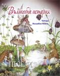 Вълшебна история (ISBN: 9789547613195)