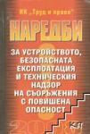 Наредби за устройството, безопасната експлоатация и техническия надзор на съоръжения с повишена опасност (ISBN: 9789546081575)