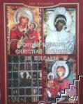 Wonder-Working Christian Shrines in Bulgaria (ISBN: 9789544631000)