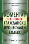 Коментар на новия Граждански процесуален кодекс (ISBN: 9789546081568)
