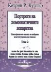 Портрети на хомеопатичните лекарства, том 2 (ISBN: 9789549379105)