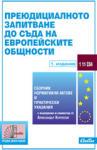 Преюдициалното запитване до Съда на Европейските общности (ISBN: 9789547305090)