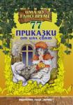 77 приказки от цял свят (ISBN: 9789544599188)