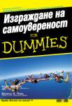 Изграждане на самоувереност For Dummies (ISBN: 9789546561725)