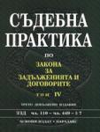 Съдебна практика по Закона за задълженията и договорите - том IV (ISBN: 9789543830053)