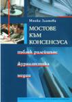 Мостове към консенсуса (ISBN: 9789540727097)