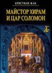 Майстор Хирам и цар Соломон (ISBN: 9789545843723)