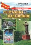 Географска библиотека: Република Македония (ISBN: 9789548775830)