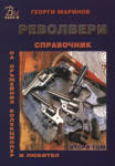 Справочник на оръжейния колекционер и любител: Револвери, том II (ISBN: 9789549095128)