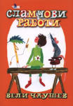 Сламчови работи (ISBN: 9789540900780)