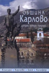 Община Карлово: История, култура, традиции (ISBN: 9789544630935)