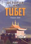 История на Тибет (ISBN: 9789543200573)