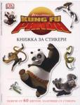 Kung Fu Panda (ISBN: 9788089217946)