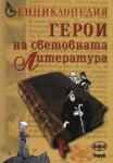 Енциклопедия Герои на световната литература (ISBN: 9879545288140)