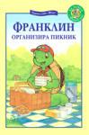 Франклин организира пикник (ISBN: 9789546254887)