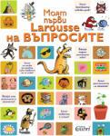 Моят първи Larousse на въпросите (ISBN: 9789545295676)