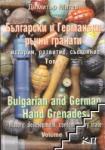 Български и Германски ръчни гранати, том I (ISBN: 9789546290120)
