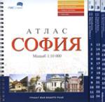 Атлас София (ISBN: 9789549207316)