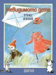 Невидимото дете (ISBN: 9789545273995)