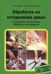 Обработка на отстреляния дивеч (ISBN: 9789548723022)