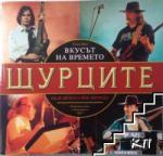 Щурците - Вкусът на времето (ISBN: 9789545530838)