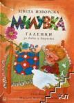Милувка (ISBN: 9789549147988)