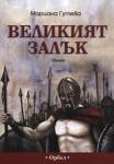 Великият залък (ISBN: 9789544960933)
