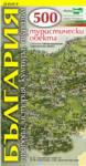 БЪЛГАРИЯ - 500 туристически обекта (ISBN: 9789549435016)