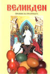 Великден - празник на празниците (ISBN: 9789549850116)