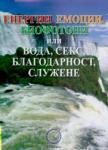 Енергии, емоции, биофотони или вода, секс, благодарност, служене (ISBN: 9789545782138)