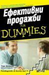 Ефективни продажби For Dummies (ISBN: 9789546561695)