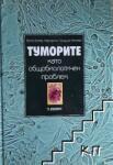 Туморите като общобиологичен проблем (ISBN: 9789546423160)
