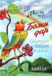 Божи дар + CD (ISBN: 9789547313439)