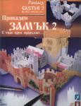 Приказен замък (ISBN: 9789548340441)