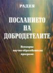 Посланието на добродетелите (ISBN: 9789545782114)