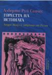 Горестта на истината: Андре Жид се завръща в Русия (ISBN: 9789549066081)