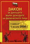 Закон за данъците върху доходите на физическите лица (ISBN: 9789547922495)