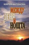 Между деня и нощта (ISBN: 9789548775748)