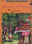 Хензел и Гретел (ISBN: 9789544313685)