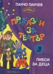 Приказки за театър 3 (ISBN: 9789543090686)