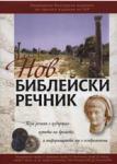 Нов библейски речник + CD (ISBN: 9789544072681)