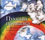 Пухкава приказка (ISBN: 9789548745086)