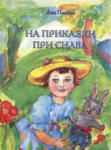 На приказки при Силва (ISBN: 9789543690169)