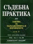 Съдебна практика по Закона за задълженията и договорите - том I (ISBN: 9789543830022)