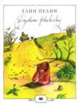 Дядовата ръкавичка - твърди корици (ISBN: 9789545273308)