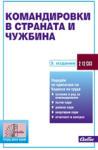Командировки в страната и чужбина (ISBN: 9789547304727)
