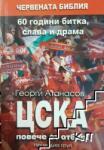 ЦСКА повече от отбор! (ISBN: 9789543400799)