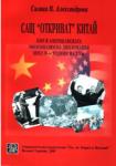 """САЩ """"откриват"""" Китай (ISBN: 9789545246180)"""